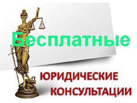 Юридические консультации в Ставрополе