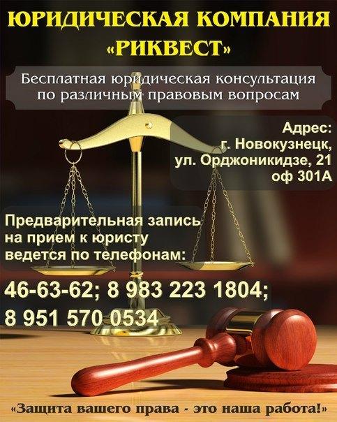Юрист Ставрополь
